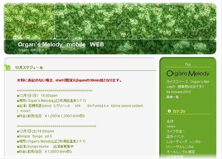 Organ's Melody.JPG