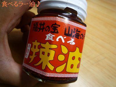 福井の宝・山海の幸 食べる辣油