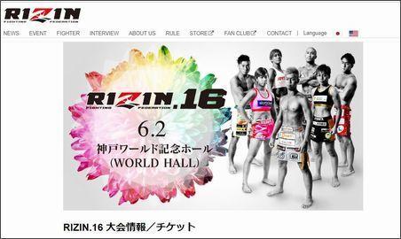 RIZIN16.JPG