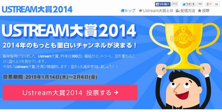 UST2014投票.JPG