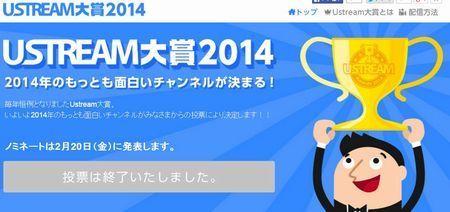 USTREAM大賞2014.JPG