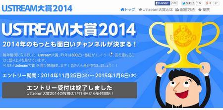 Ustrem大賞2014.JPG