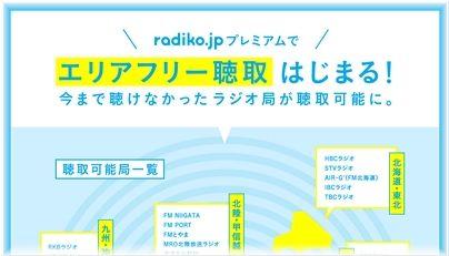 radikoプレミアム.JPG