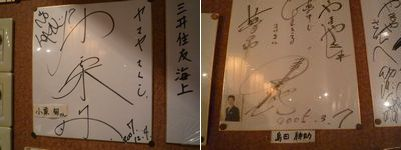 小栗旬&島田紳助色紙